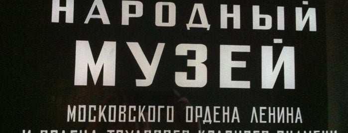 Народный музей истории Московского метрополитена is one of Интересная Москва.