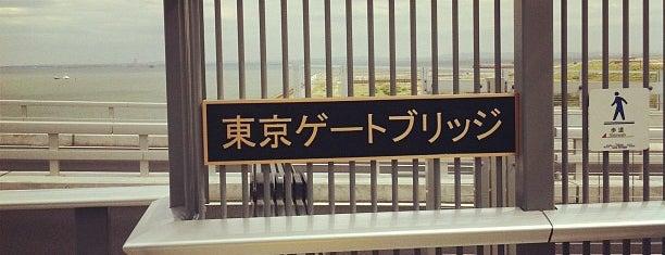 東京ゲートブリッジ 中防昇降口 is one of lieu a Tokyo 2.