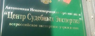 НП «Федерация Судебных Экспертов» is one of 2.
