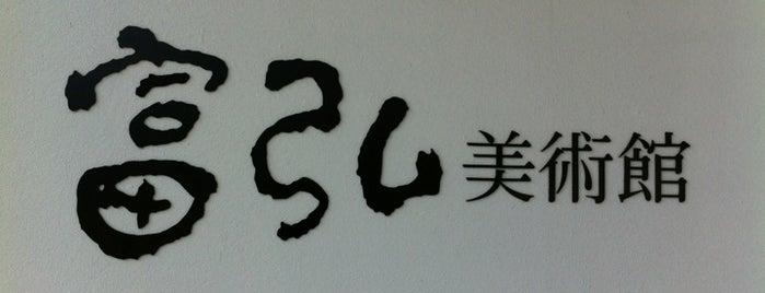 富弘美術館 is one of Jpn_Museums2.