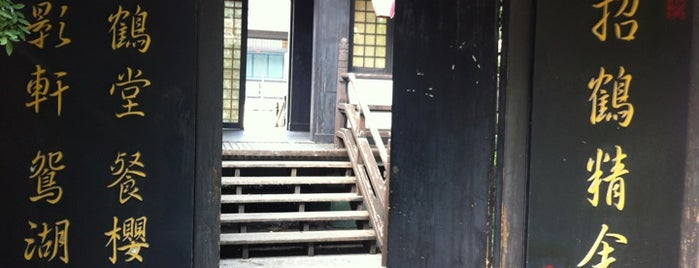 放鶴洲 Fanghezhou Restaurant is one of Mon Carnet de bord.