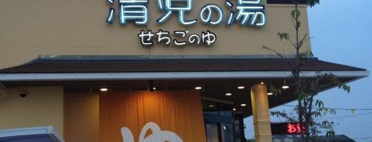 天然温泉 清児の湯 is one of 銭湯.
