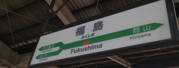 東北新幹線 福島駅 is one of 旅行.