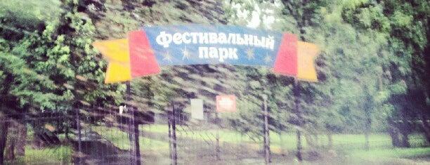 Фестивальный парк is one of Сады и парки Москвы.