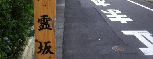 幽霊坂 is one of 坂道.
