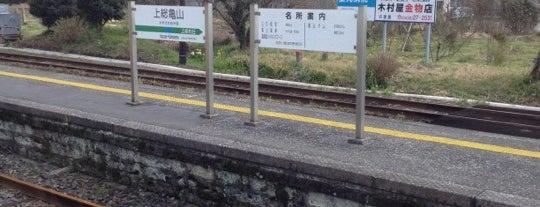 Kazusa-Kameyama Station is one of 東京近郊区間主要駅.