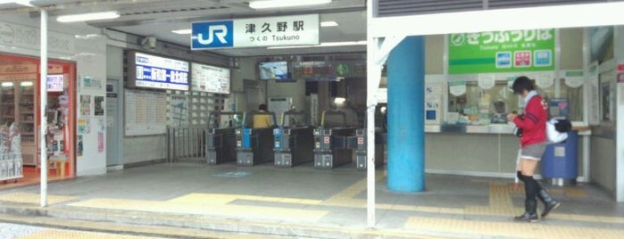 Tsukuno Station is one of JR線の駅.