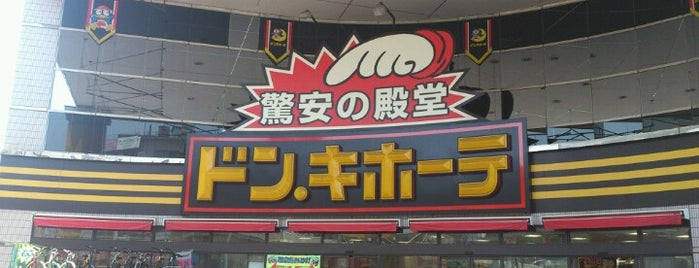 Don Quijote is one of ディスカウント 行きたい.