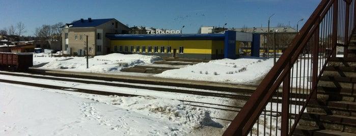 Ж/Д станция Тейково is one of Транссибирская магистраль.