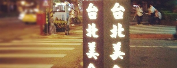 台北美侖大飯店 Park Taipei Hotel is one of Guide to 台北市's best spots.