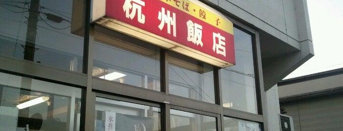 杭州飯店 is one of ラーメン.