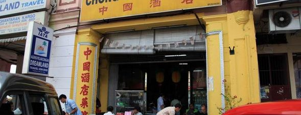 Chong Kok Kopitiam 中国酒店 is one of Axian Food Adventures 阿贤贪吃路线.