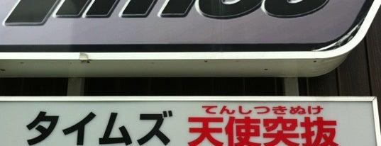タイムズ 天使突抜 is one of 京都.