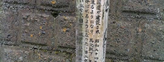 馬込坂 is one of 公園.