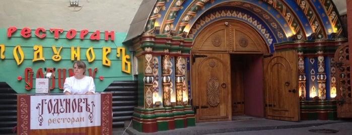 Годуновъ is one of Скидки в кафе и ресторанах Москвы.