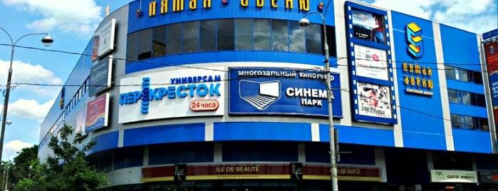 ТРЦ «Пятая авеню» is one of МАГАЗИНЫ.