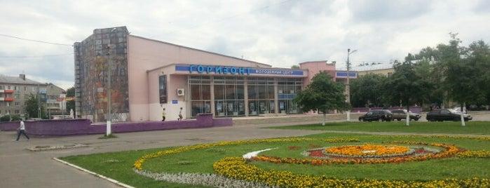 Горизонт is one of Cinema spots.