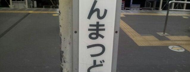 Shim-Matsudo Station is one of 東京近郊区間主要駅.