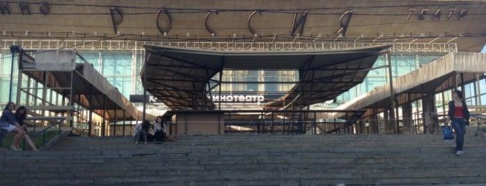 Кинотеатр «Пушкинский» is one of Europa Plus KinoKaif.