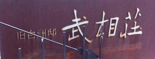 旧白洲邸 武相荘 is one of 行きたい.