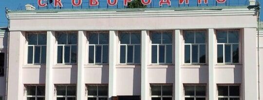 Ж/Д вокзал Сковородино is one of Транссибирская магистраль.