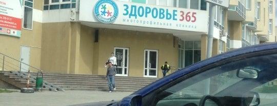 Здоровье 365 is one of Где найти БЖ в Екатеринбурге.