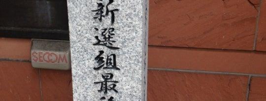 此付近 新選組最後の洛中屋敷跡 is one of 史跡・石碑・駒札/洛中南 - Historic relics in Central Kyoto 2.