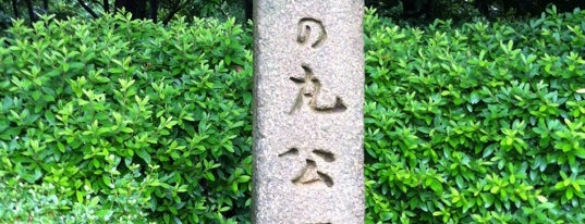 Kitanomaru Park is one of 公園.
