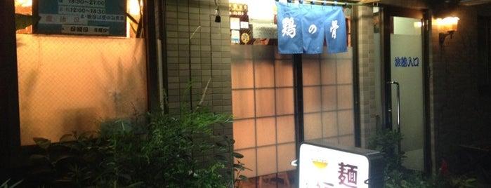 鶏の骨 is one of らめーん(Ramen).
