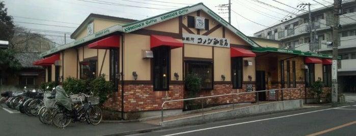 Komeda's Coffee is one of 珈琲所 コメダ珈琲店(東京都).