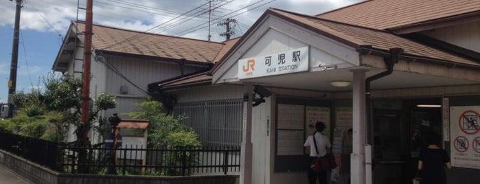 可児駅 is one of 太多線.