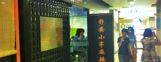 静安小亭麻辣烫 is one of Food/Drink.