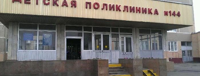 Детская поликлиника № 132 (филиал № 144) is one of Поликлиники ЗАО, ВАО, ЦАО.