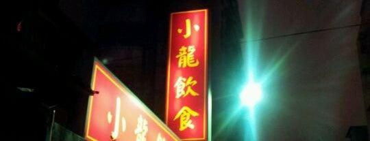 小龍飲食 is one of Yum.