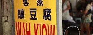 Wah Kiow Yong Tau Fu (华娇客家酿豆腐) is one of Axian Food Adventures 阿贤贪吃路线.