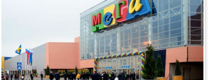 MEGA Mall is one of Бывал.