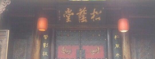 福缘居 is one of Mon Carnet de bord.