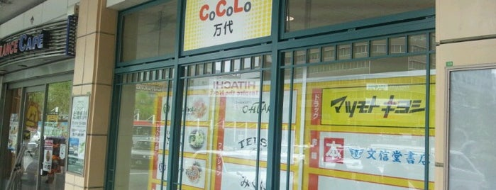 CoCoLo Bandai is one of 越後國.