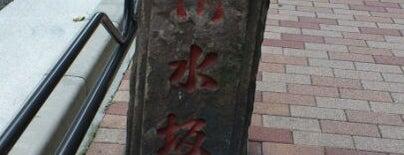 清水坂 is one of 坂道.