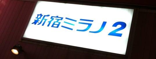 新宿ミラノ2 is one of whatwhat_i_do.