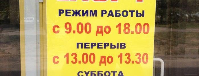 "Магазин ""Спорт"" is one of Магазины."