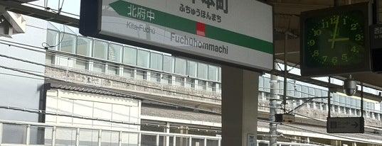 Fuchūhommachi Station is one of 東京近郊区間主要駅.