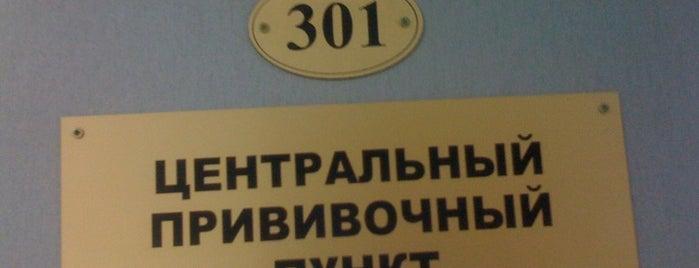 Поликлиника № 5 (филиал № 2) is one of Поликлиники ЗАО, ВАО, ЦАО.