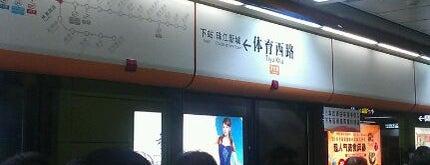 Tiyu Xilu Metro Station is one of 广州市.