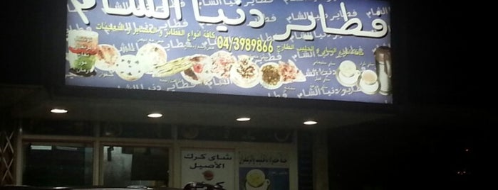 فطاير دنيا الشام Fatayer Donya Al Sham is one of Dubai Food 6.