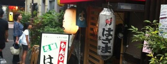 もんじゃ はざま is one of 東京.