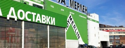 Леруа Мерлен is one of My places.