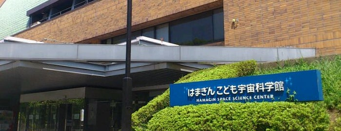 Hamagin Space Science Center is one of Jpn_Museums2.