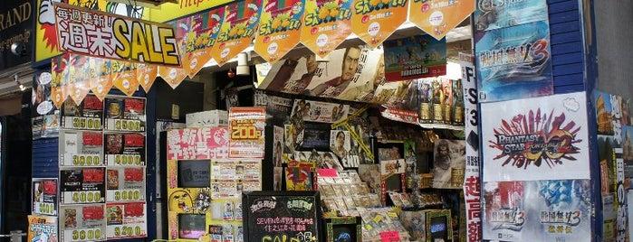 スーパーポテト 岸里店 is one of Best Retrogaming Shops.