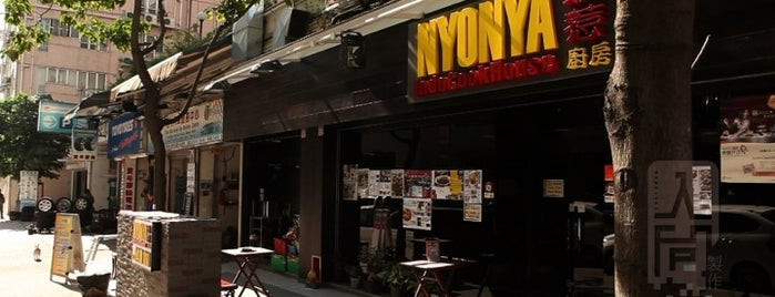 Nyonya Indonesia Restaurant is one of 人間製作「飲食男女」食肆。.